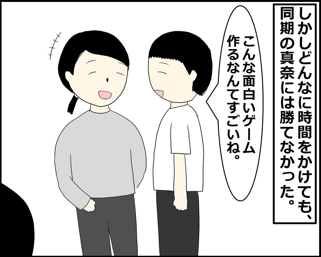 f:id:Megumi_Shida:20210911093437j:plain