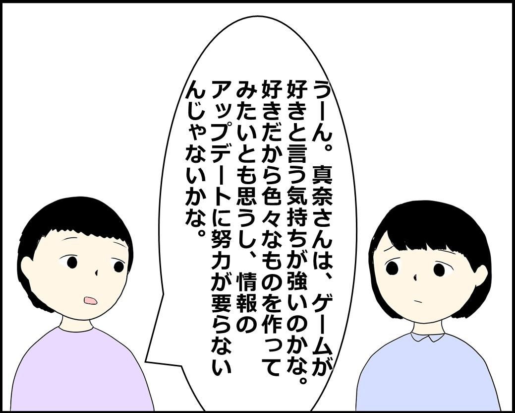 f:id:Megumi_Shida:20210911093450j:plain