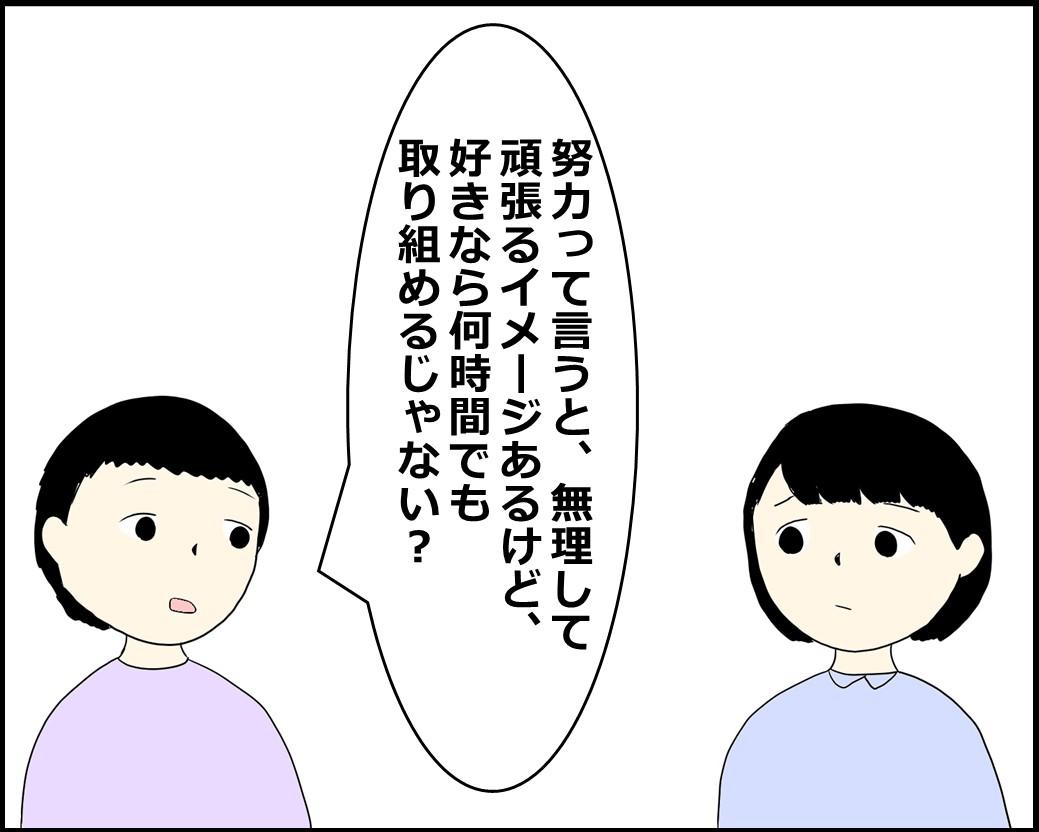f:id:Megumi_Shida:20210911093456j:plain