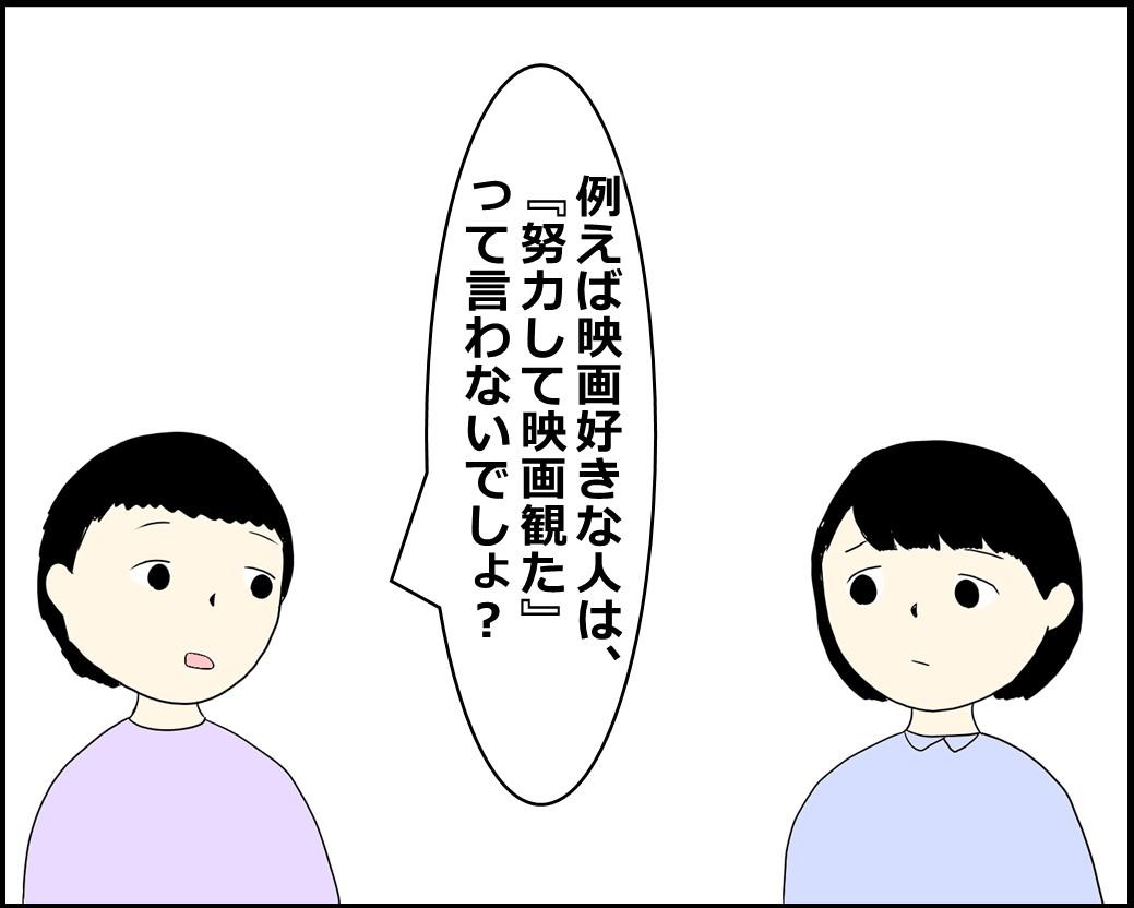 f:id:Megumi_Shida:20210911093504j:plain