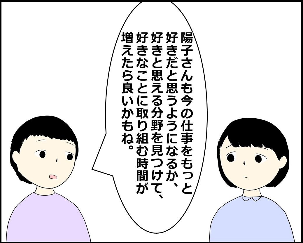 f:id:Megumi_Shida:20210911093509j:plain
