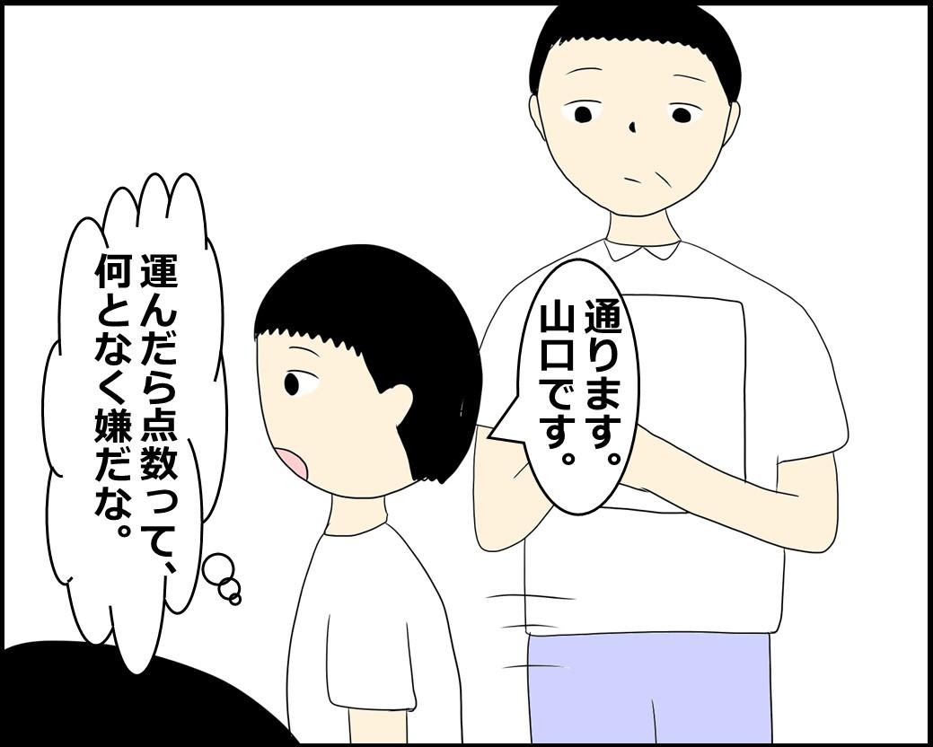 f:id:Megumi_Shida:20210913132806j:plain