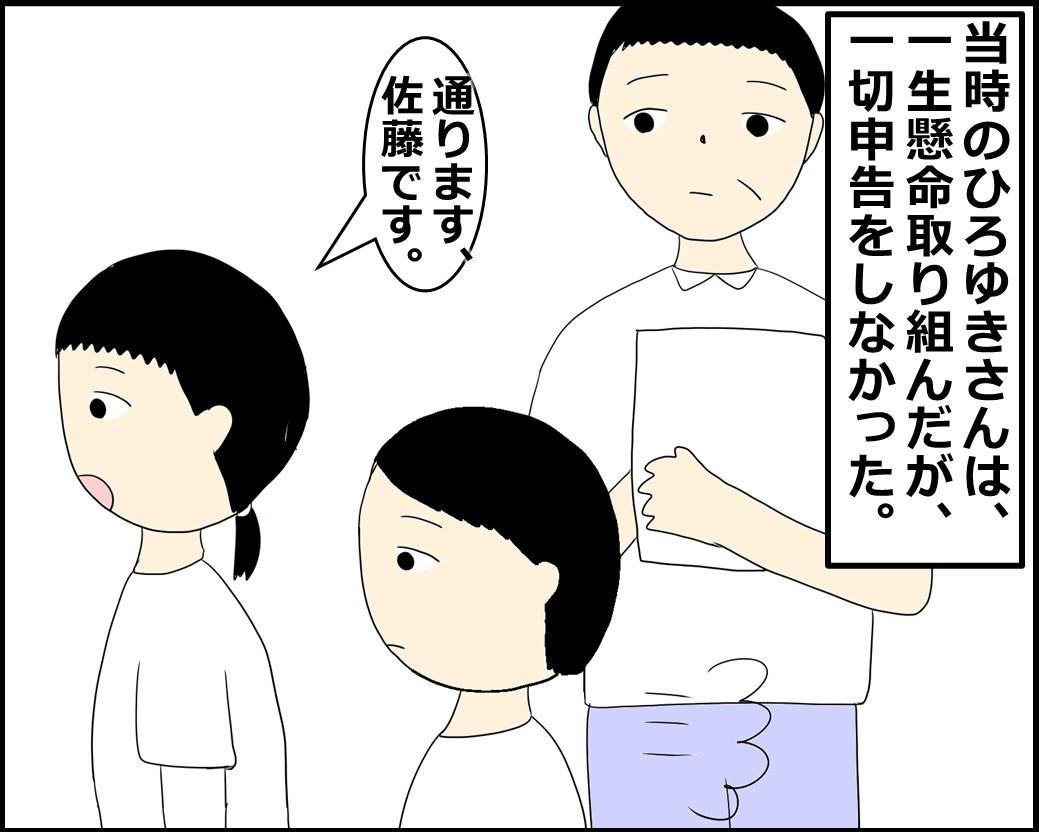 f:id:Megumi_Shida:20210913132810j:plain
