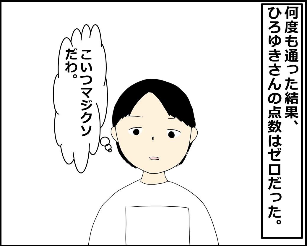 f:id:Megumi_Shida:20210913132815j:plain