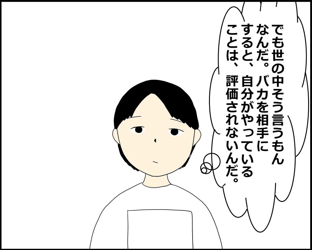 f:id:Megumi_Shida:20210913132826j:plain