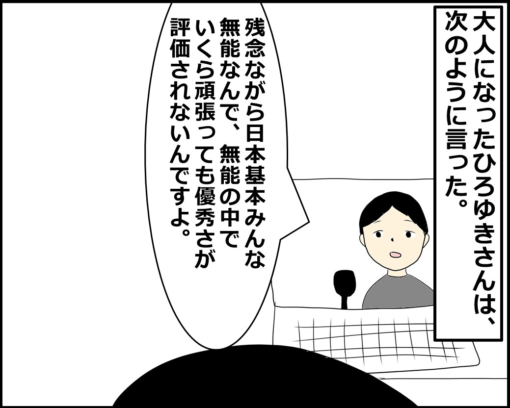 f:id:Megumi_Shida:20210913132846j:plain