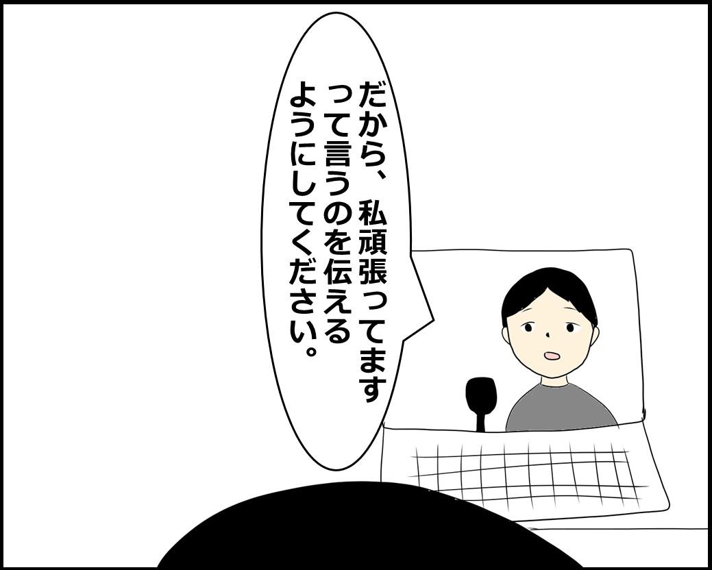 f:id:Megumi_Shida:20210913132851j:plain