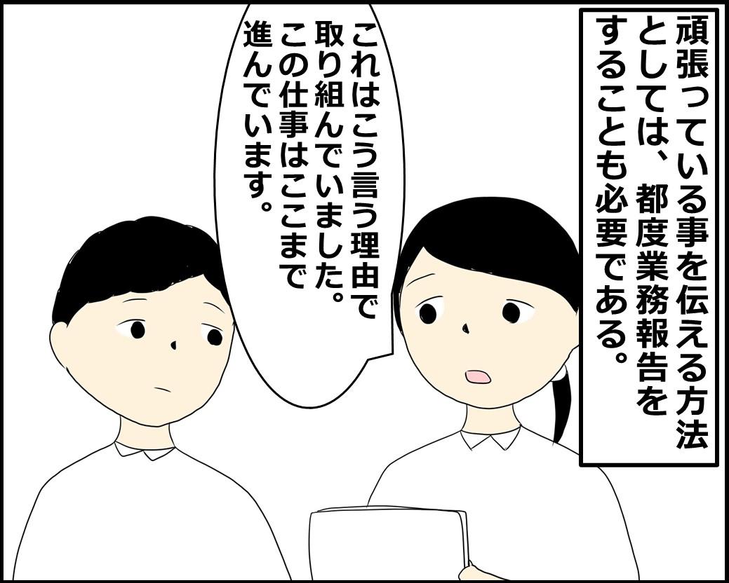 f:id:Megumi_Shida:20210913132859j:plain