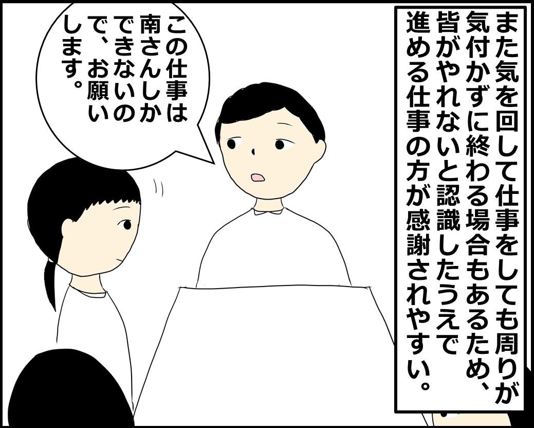 f:id:Megumi_Shida:20210913132915j:plain