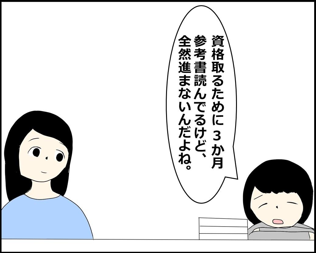 f:id:Megumi_Shida:20210915130239j:plain