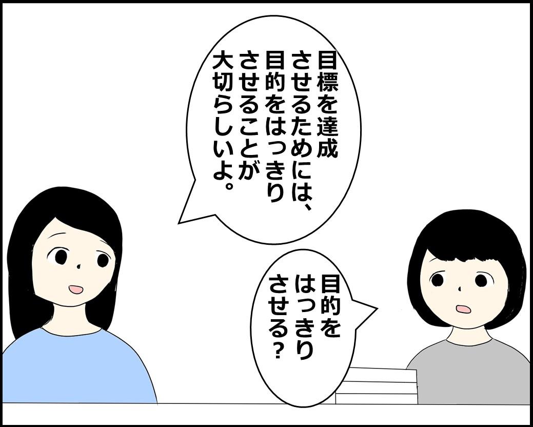 f:id:Megumi_Shida:20210915130242j:plain