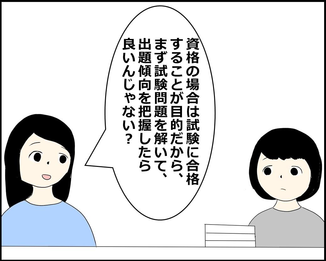 f:id:Megumi_Shida:20210915130247j:plain
