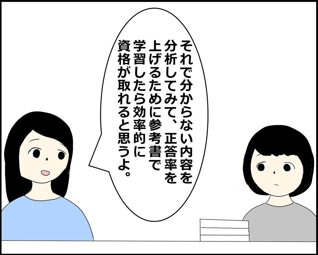 f:id:Megumi_Shida:20210915130251j:plain