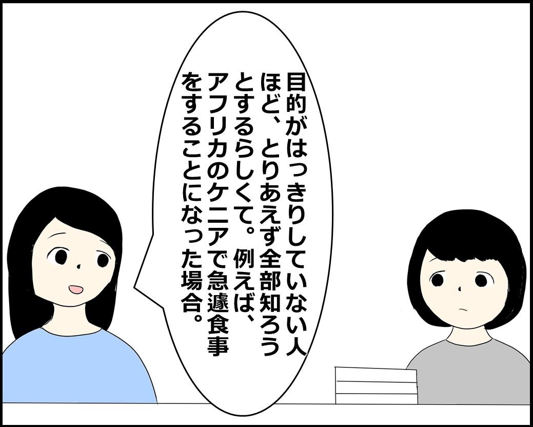 f:id:Megumi_Shida:20210915130256j:plain