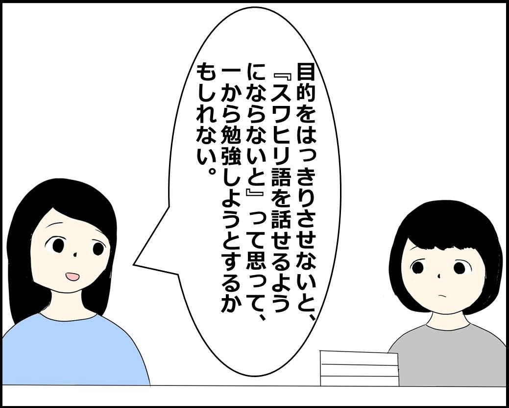 f:id:Megumi_Shida:20210915130301j:plain