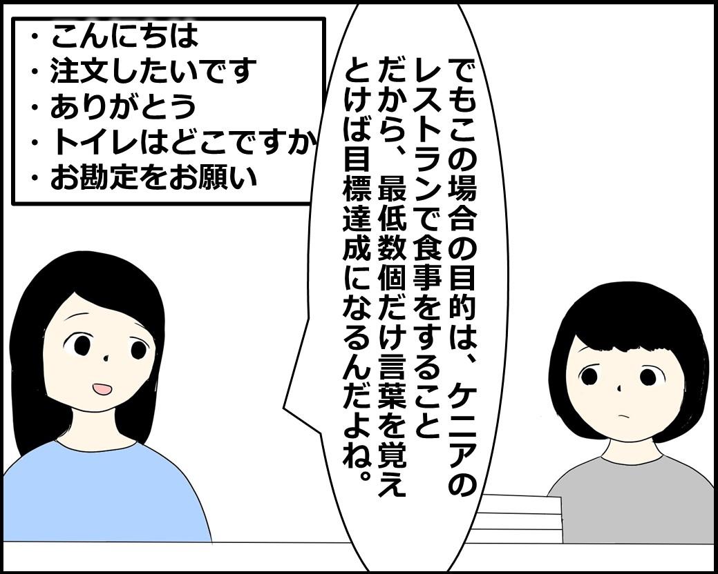 f:id:Megumi_Shida:20210915130307j:plain
