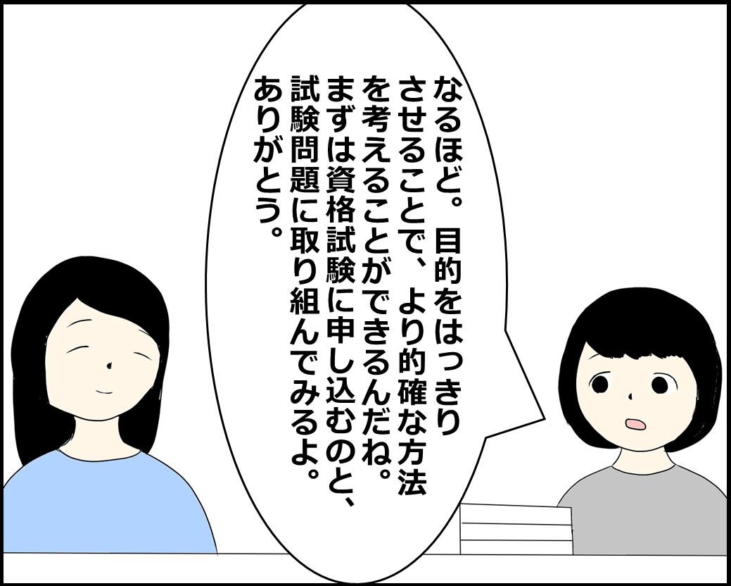 f:id:Megumi_Shida:20210915130313j:plain