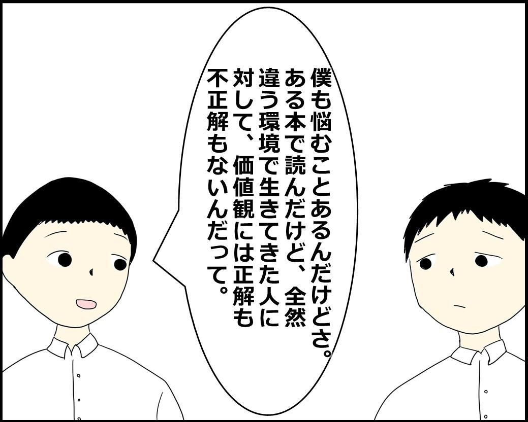 f:id:Megumi_Shida:20210917130534j:plain