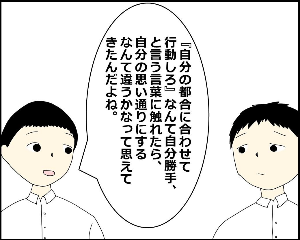 f:id:Megumi_Shida:20210917130539j:plain