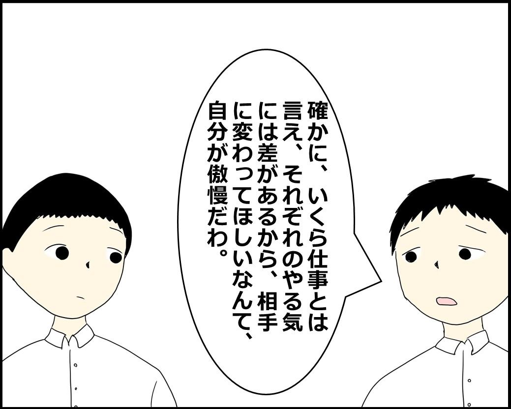 f:id:Megumi_Shida:20210917130544j:plain