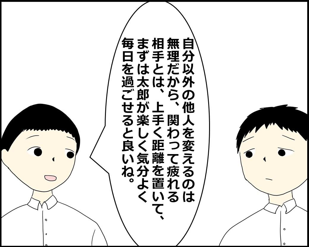 f:id:Megumi_Shida:20210917130549j:plain