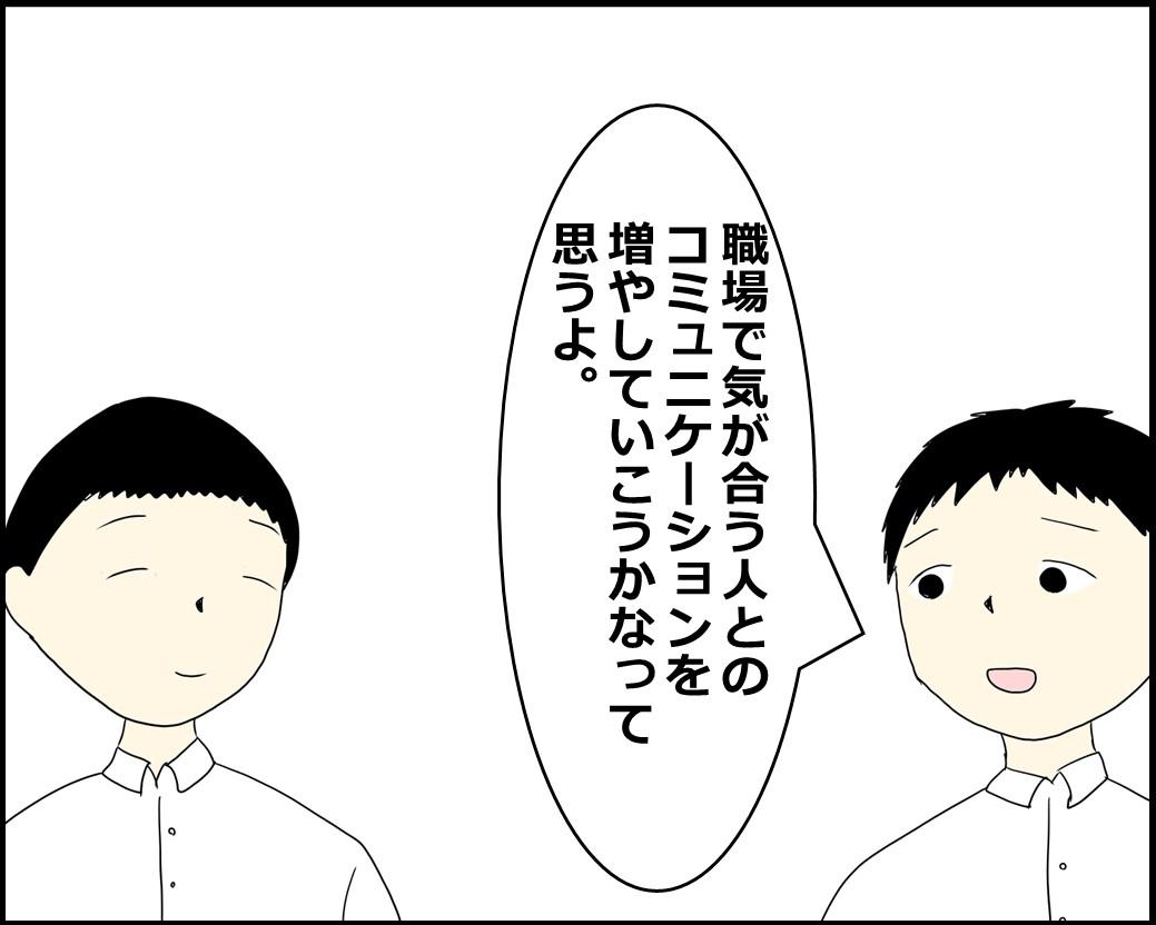 f:id:Megumi_Shida:20210917130624j:plain