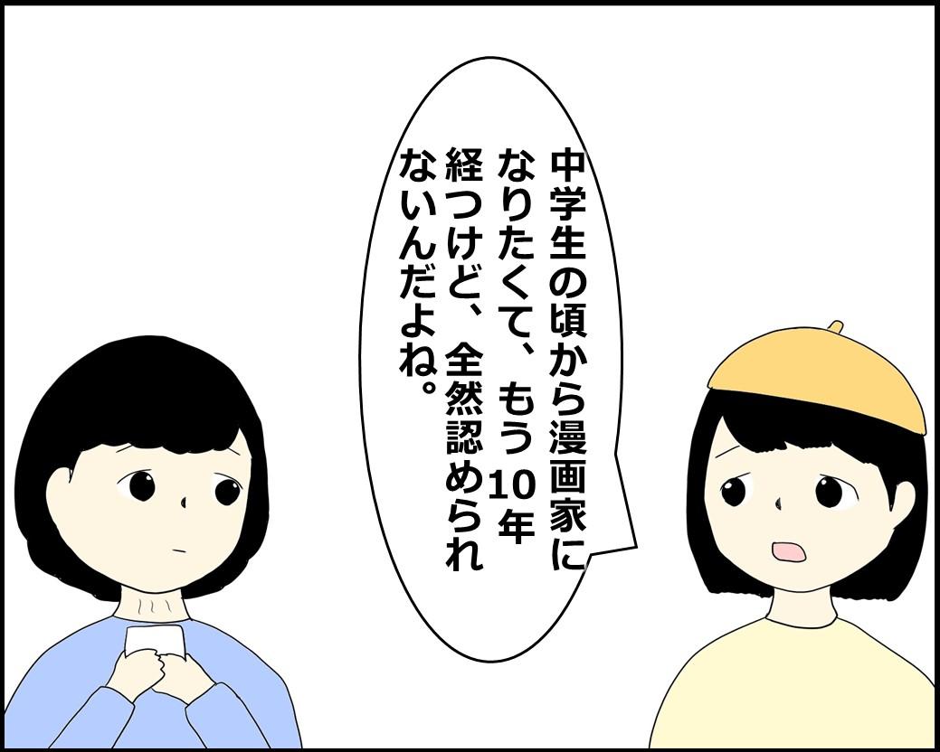f:id:Megumi_Shida:20210919163558j:plain