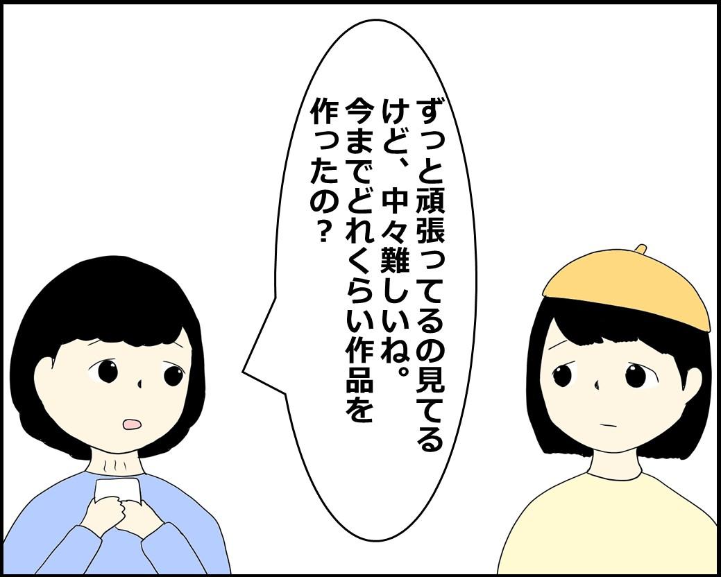 f:id:Megumi_Shida:20210919163601j:plain