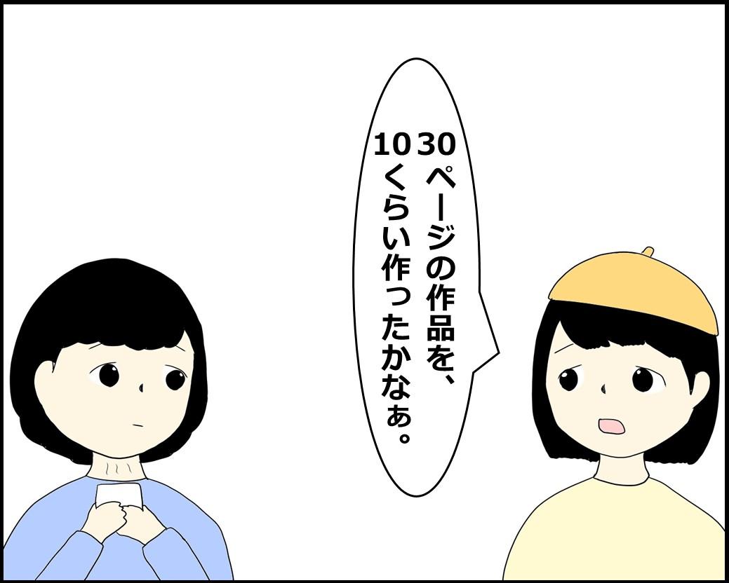 f:id:Megumi_Shida:20210919163610j:plain
