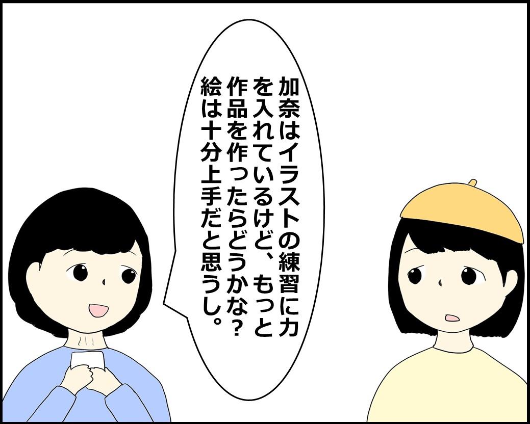 f:id:Megumi_Shida:20210919163615j:plain