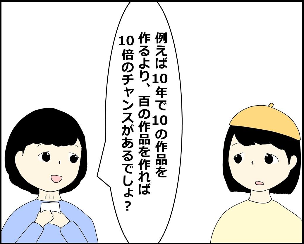 f:id:Megumi_Shida:20210919163620j:plain