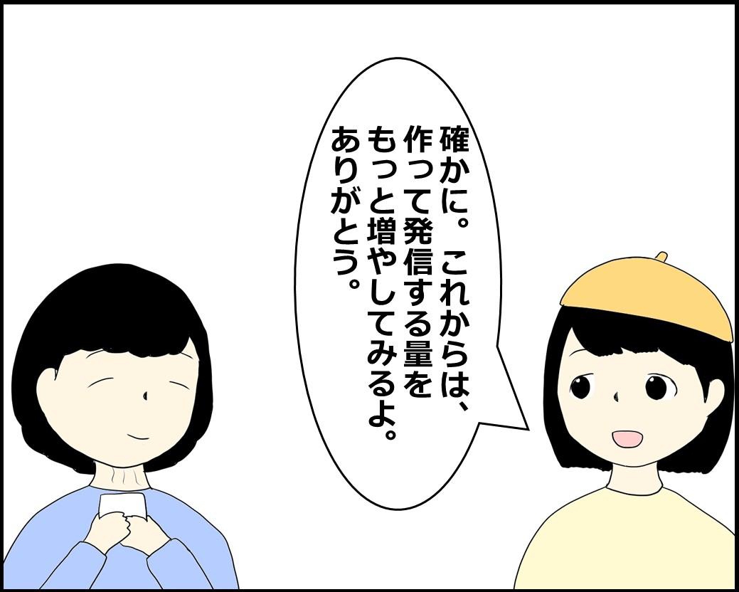 f:id:Megumi_Shida:20210919163724j:plain