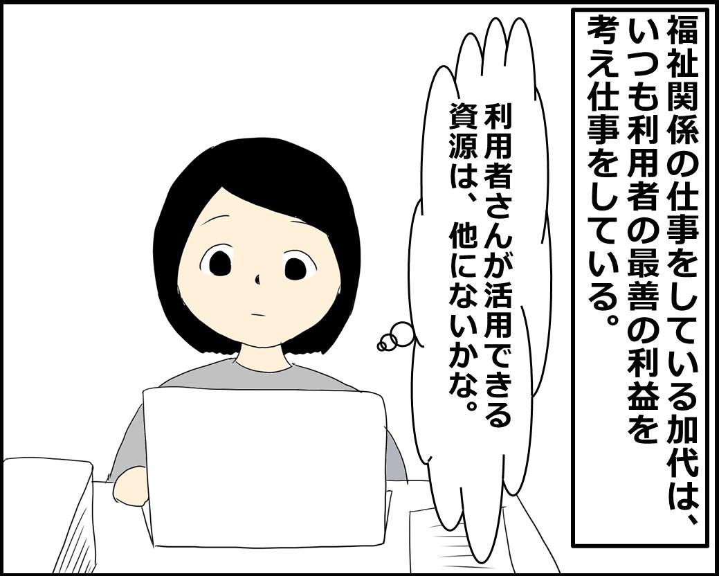 f:id:Megumi_Shida:20210921082853j:plain