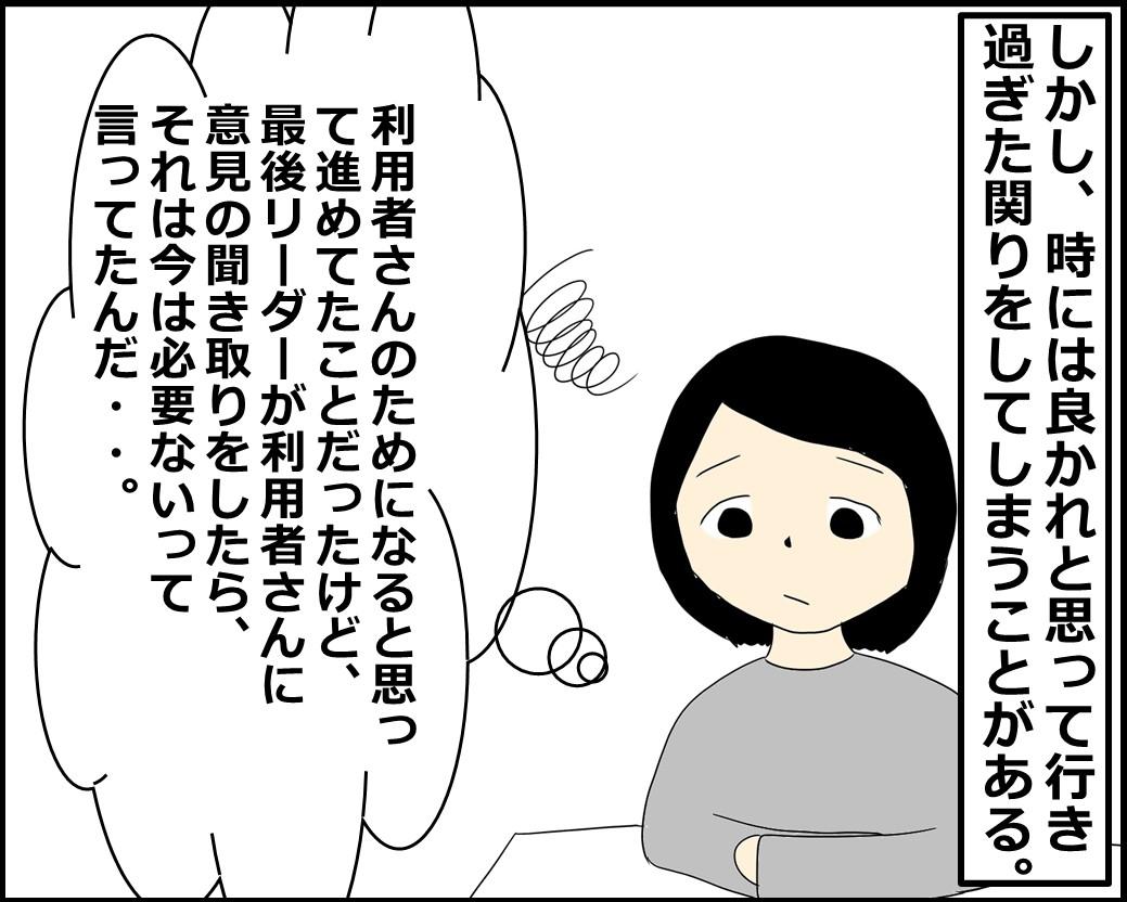 f:id:Megumi_Shida:20210921082857j:plain