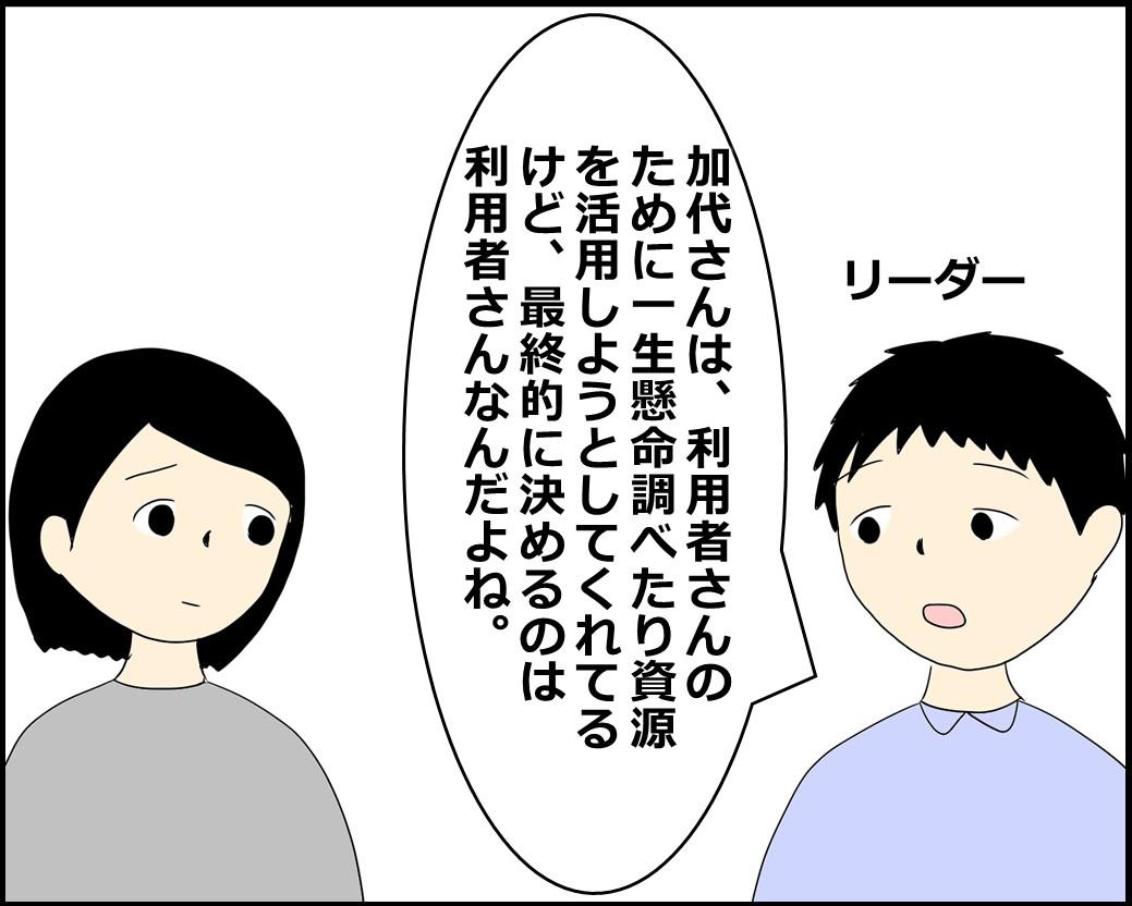 f:id:Megumi_Shida:20210921082902j:plain