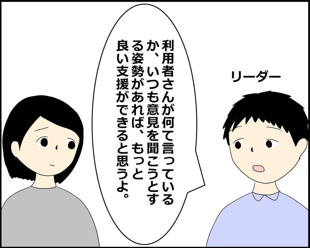 f:id:Megumi_Shida:20210921082907j:plain