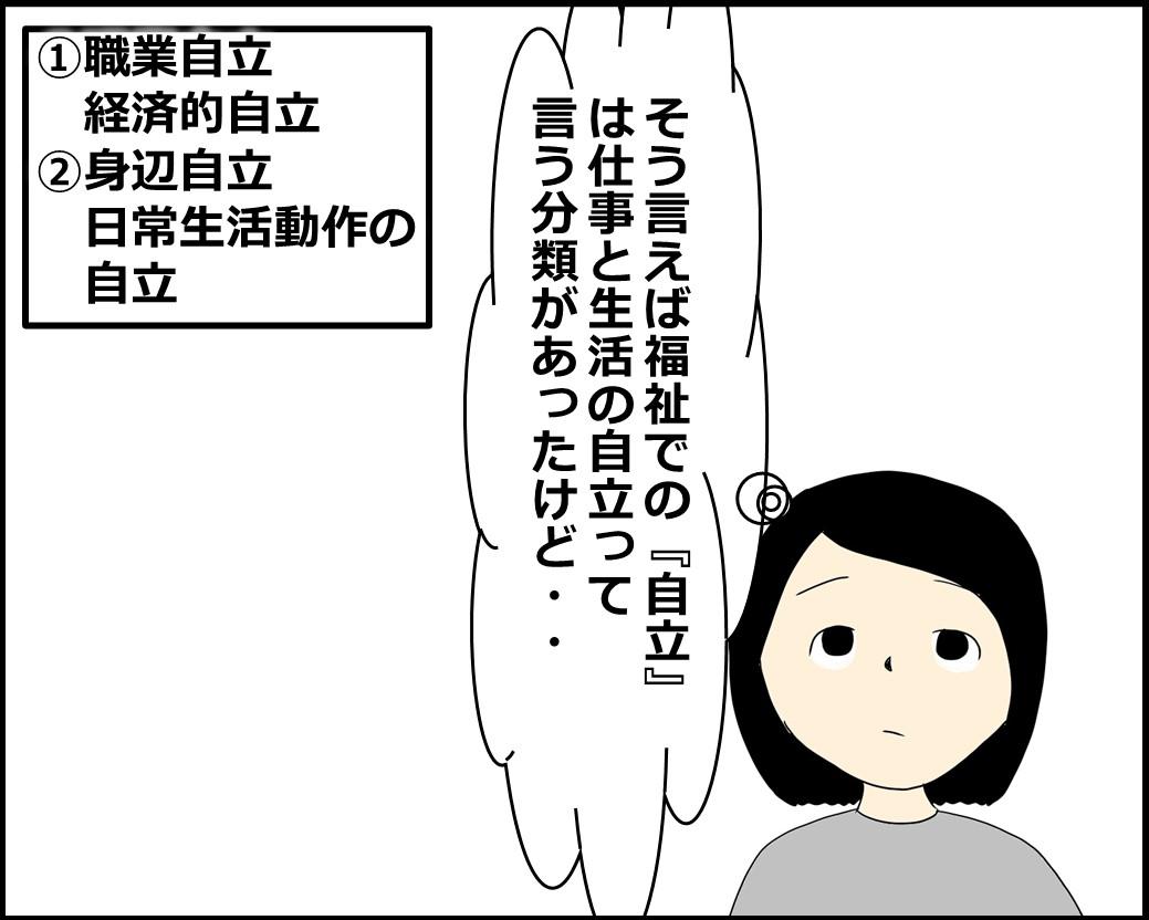 f:id:Megumi_Shida:20210921082912j:plain
