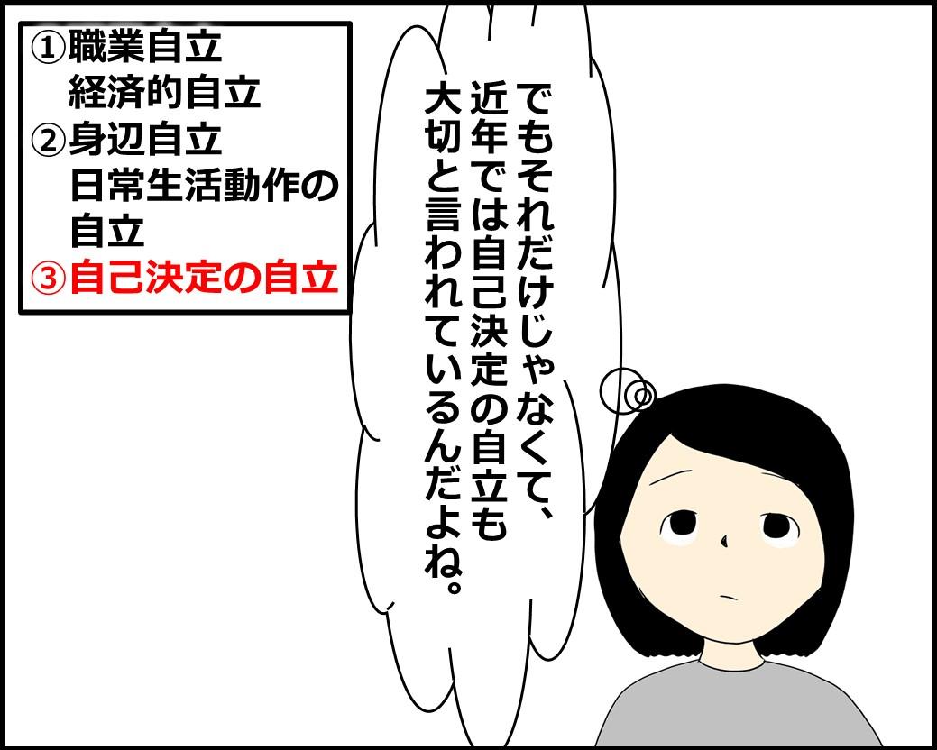 f:id:Megumi_Shida:20210921082916j:plain