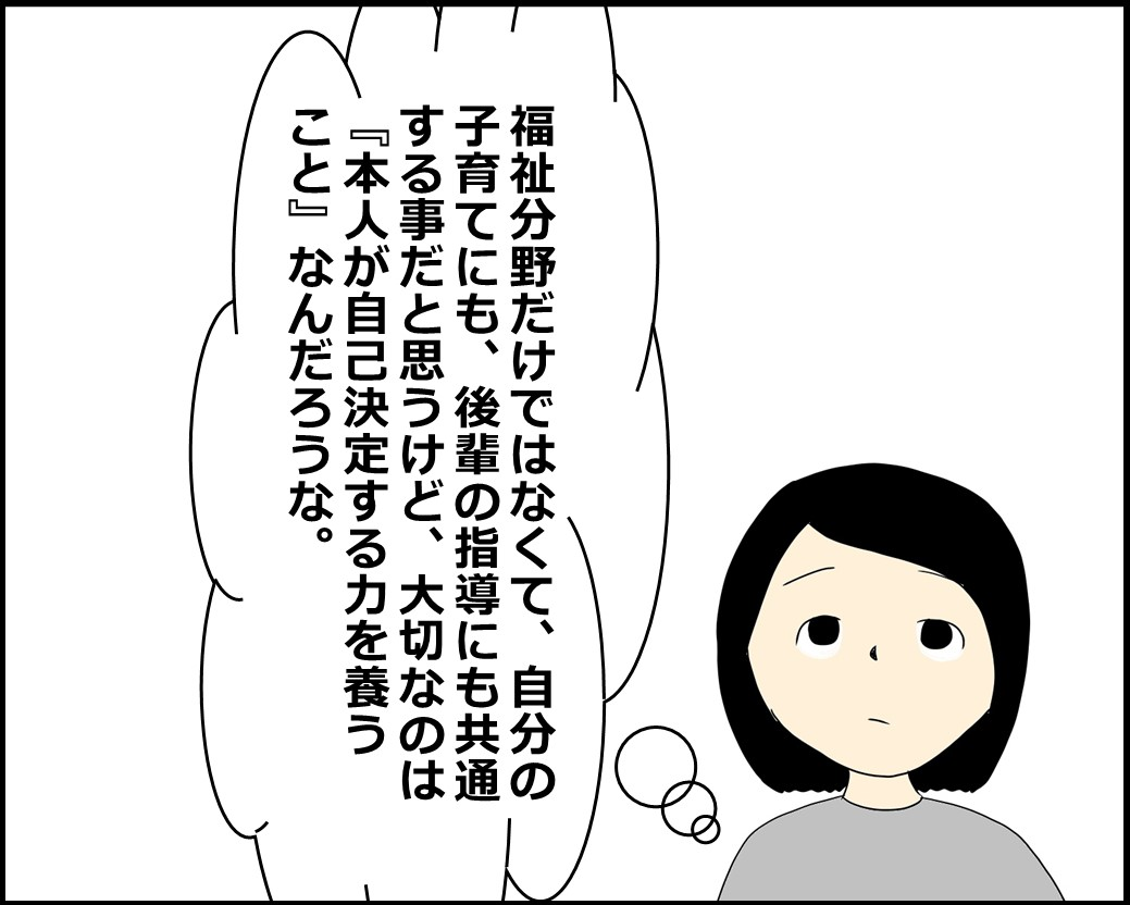 f:id:Megumi_Shida:20210921082922j:plain