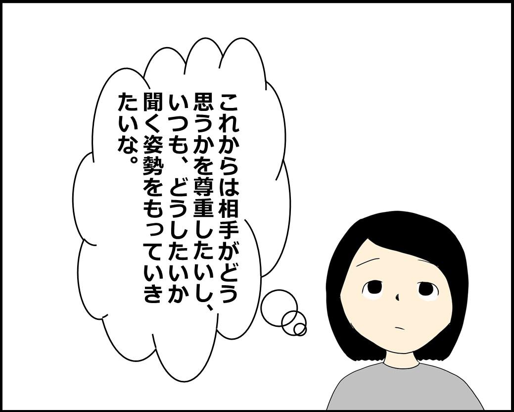 f:id:Megumi_Shida:20210921082928j:plain