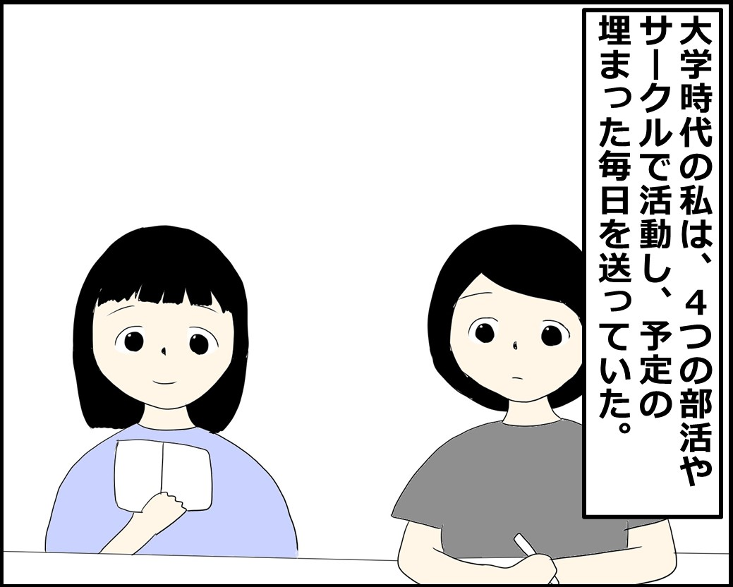 f:id:Megumi_Shida:20210925094604j:plain