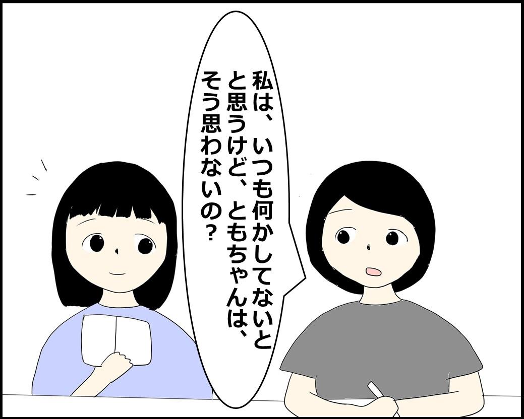 f:id:Megumi_Shida:20210925094621j:plain