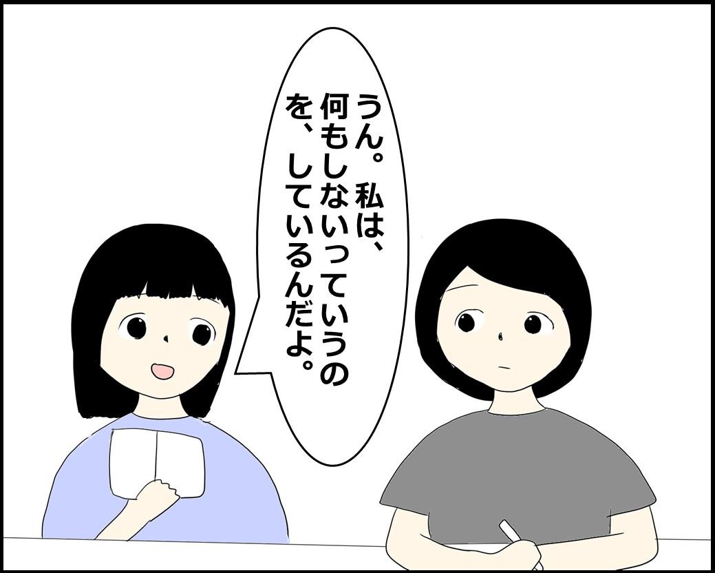 f:id:Megumi_Shida:20210925094626j:plain