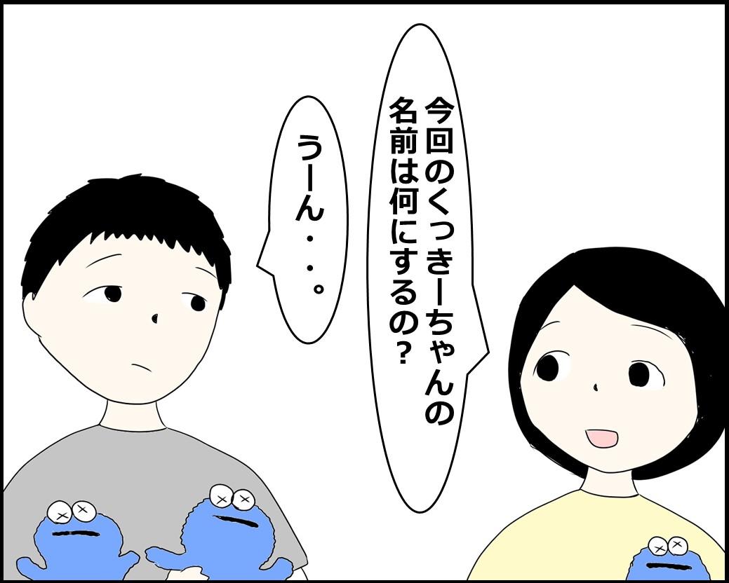 f:id:Megumi_Shida:20210927122555j:plain