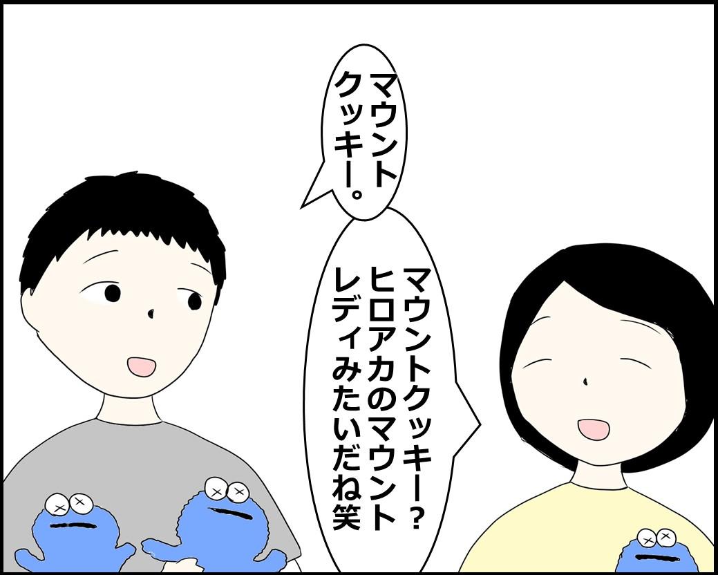f:id:Megumi_Shida:20210927122602j:plain