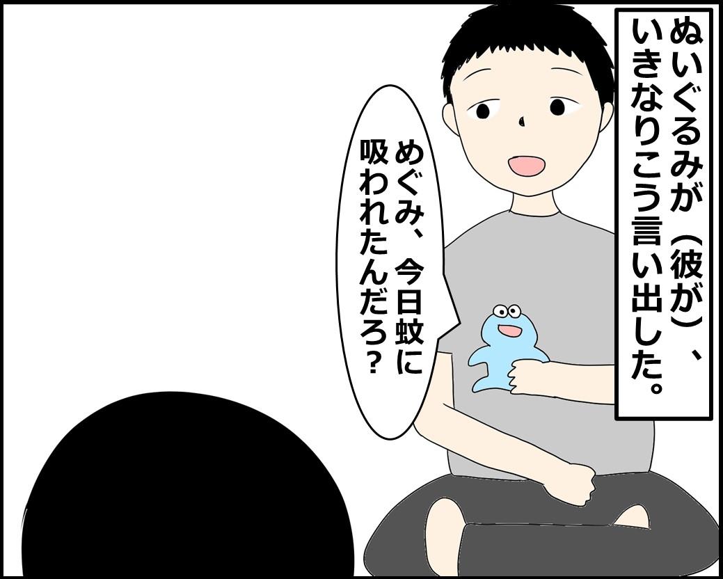 f:id:Megumi_Shida:20211001161728j:plain