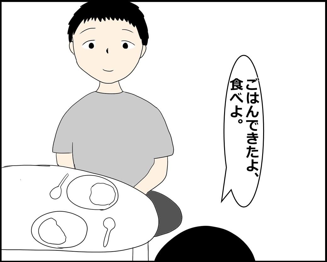 f:id:Megumi_Shida:20211001161738j:plain