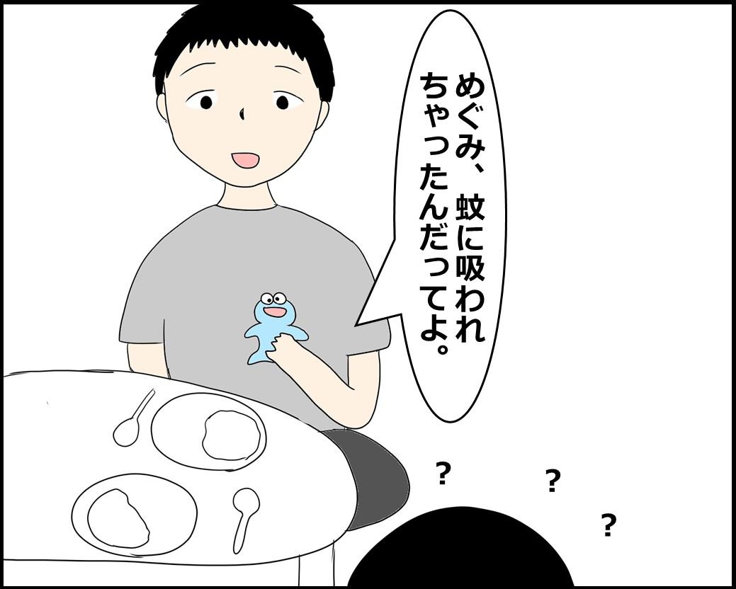 f:id:Megumi_Shida:20211001161743j:plain