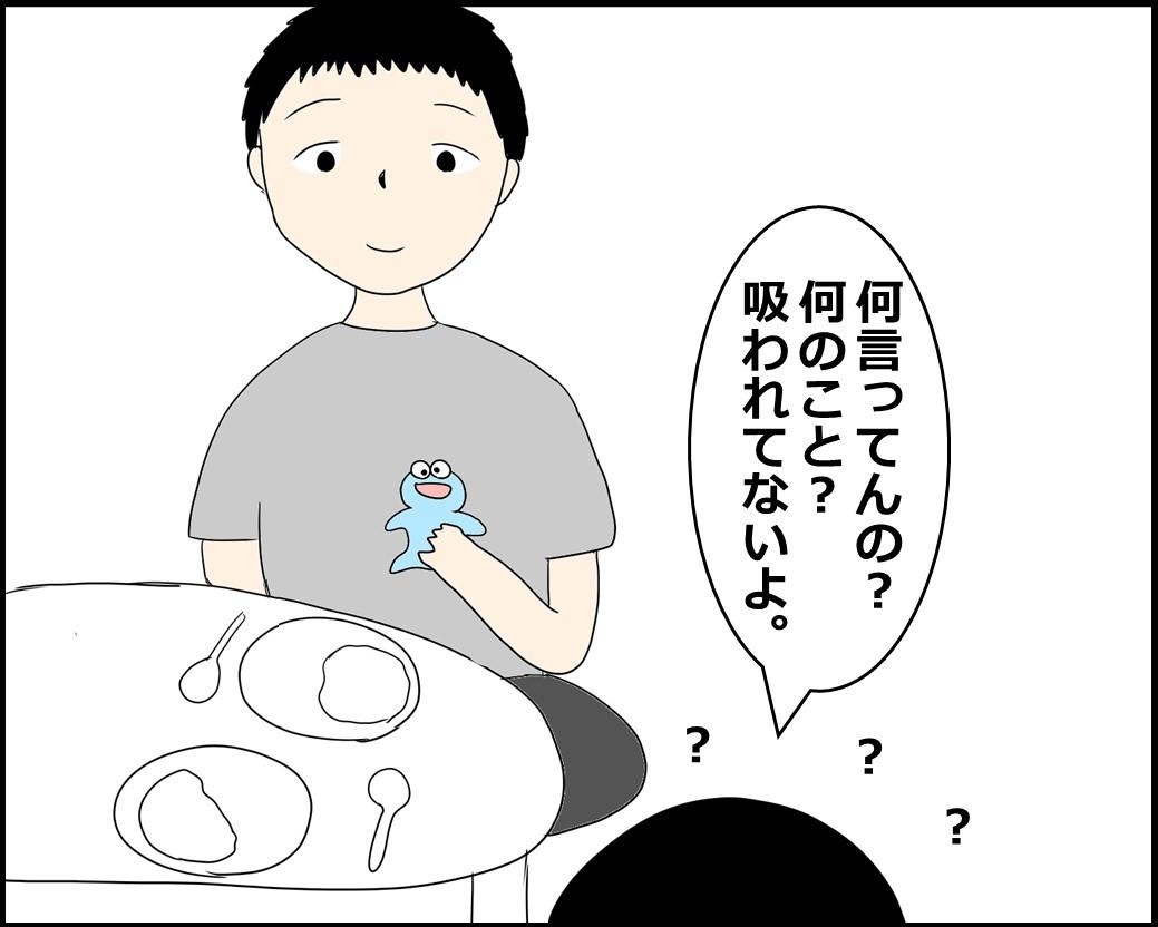 f:id:Megumi_Shida:20211001161747j:plain