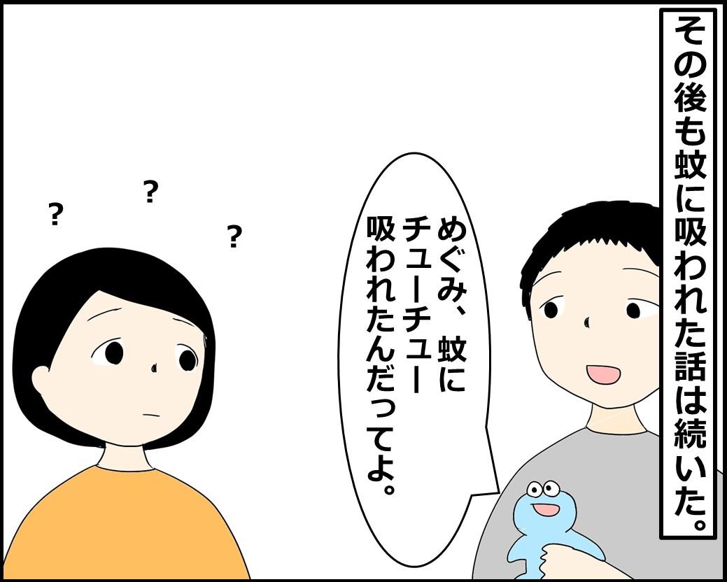 f:id:Megumi_Shida:20211001161755j:plain